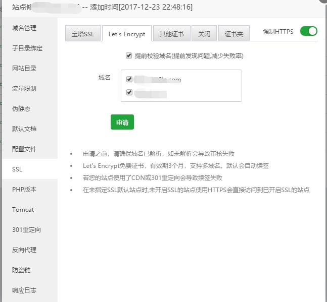 Linux宝塔面板Apache创建整站301重定向百度HTTPS认证成功  宝塔 第4张