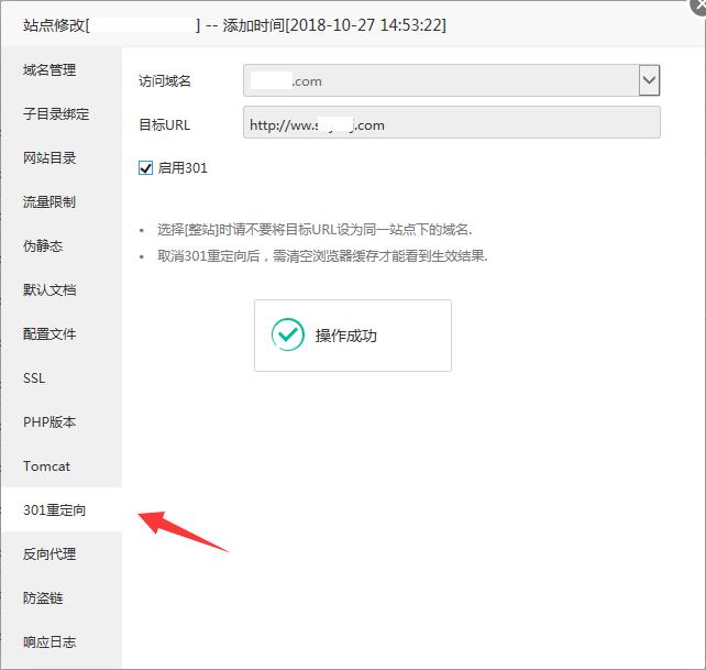 Linux宝塔面板Apache创建整站301重定向百度HTTPS认证成功  宝塔 第6张