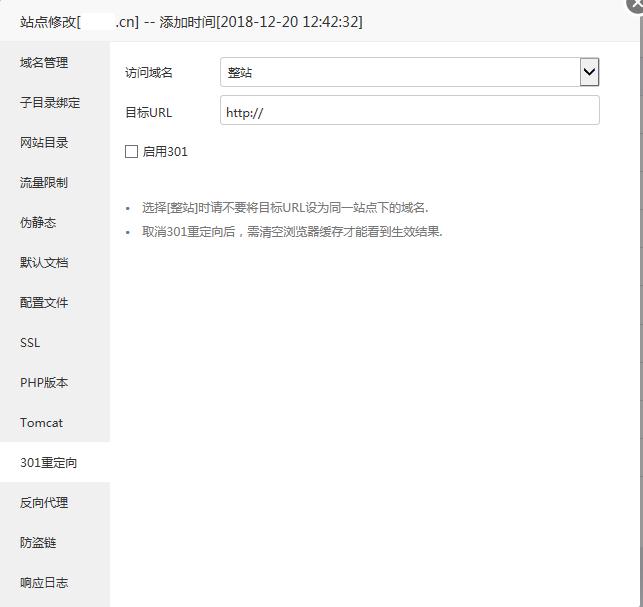 Linux宝塔面板Apache创建整站301重定向百度HTTPS认证成功  宝塔 第7张