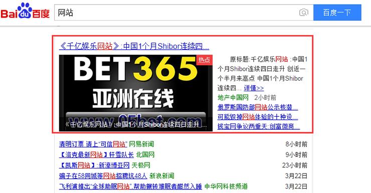 黑进新闻源网站做灰色行业词排名  第1张