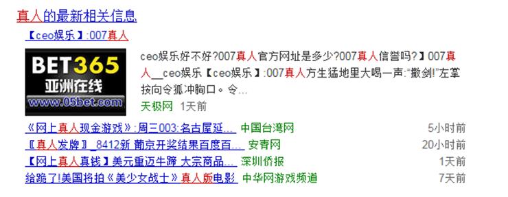 黑进新闻源网站做灰色行业词排名  第2张