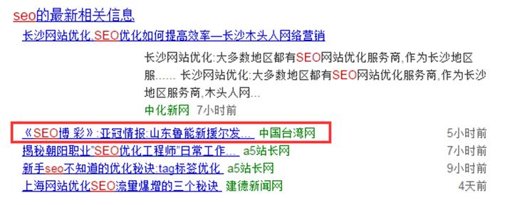 黑进新闻源网站做灰色行业词排名  第3张