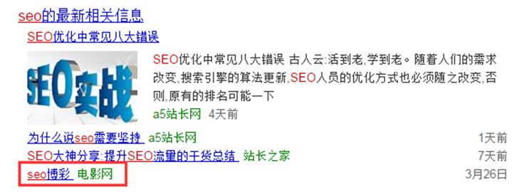 黑进新闻源网站做灰色行业词排名  第4张