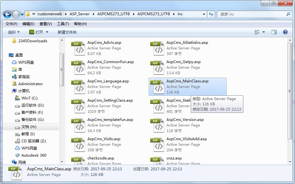aspcms去掉系统自带CNZZ统计代码  第1张