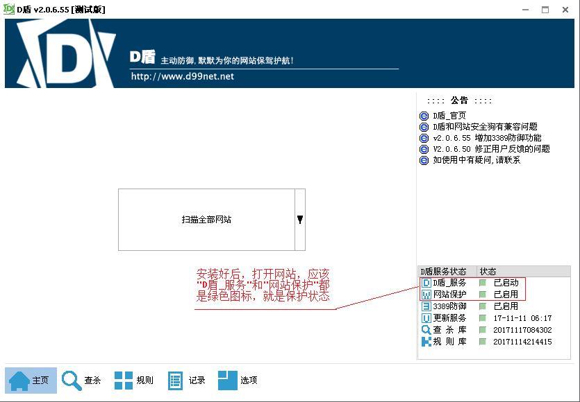 Windows服务器IIS防御安全工具-D盾_防火墙 第2张