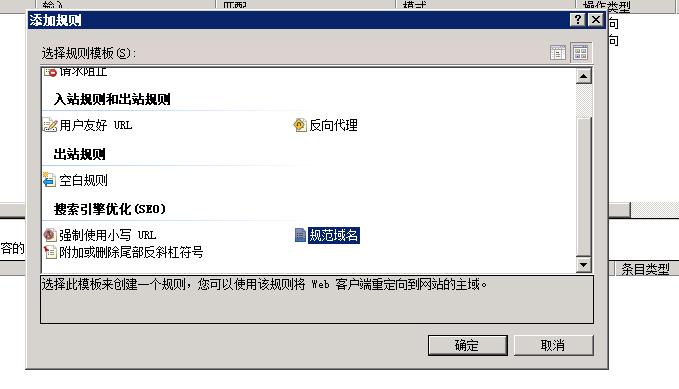 IIS环境让网站域名权重集中,提升SEO效果-第3张图片-元元本本博客