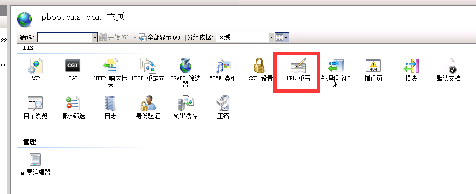 IIS环境让网站域名权重集中,提升SEO效果  第1张