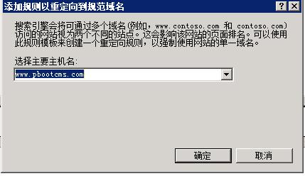 IIS环境让网站域名权重集中,提升SEO效果-第4张图片-元元本本博客