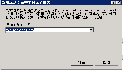 IIS环境让网站域名权重集中,提升SEO效果  第4张