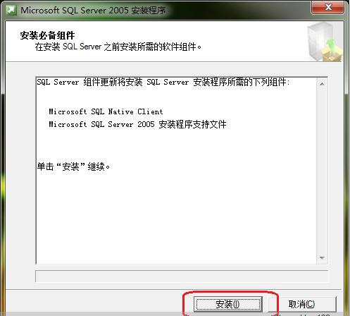 SQL Server 2005详细安装过程和设置  server 第6张