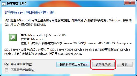 SQL Server 2005详细安装过程和设置  server 第1张