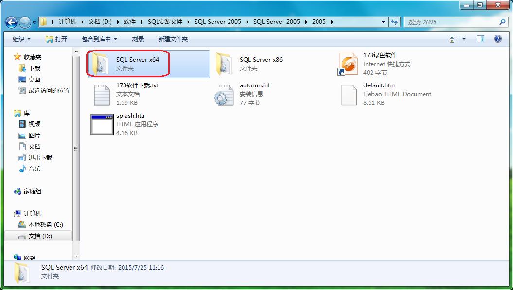 SQL Server 2005详细安装过程和设置  server 第2张
