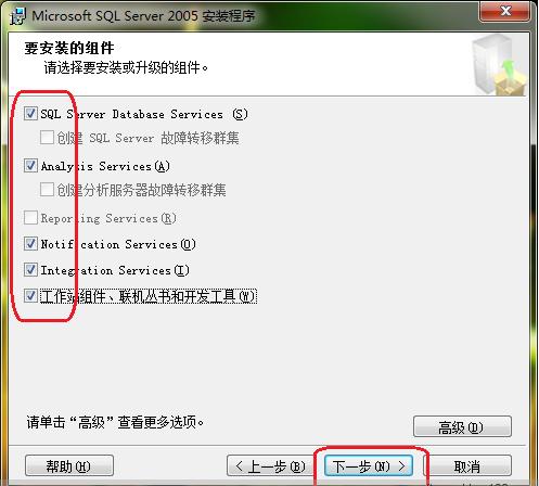 SQL Server 2005详细安装过程和设置 server 第12张