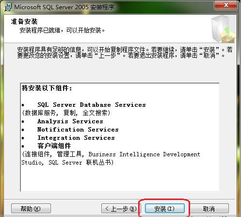 SQL Server 2005详细安装过程和设置 server 第18张