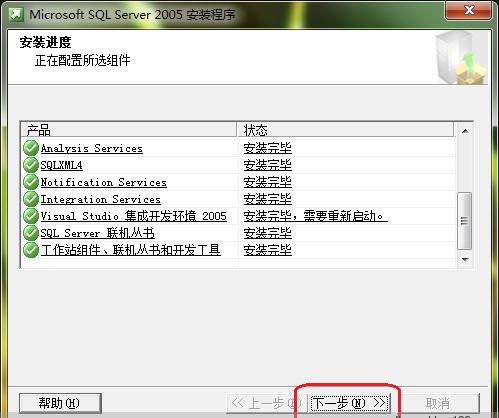 SQL Server 2005详细安装过程和设置  server 第20张