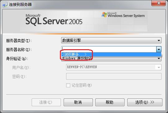 SQL Server 2005详细安装过程和设置  server 第24张