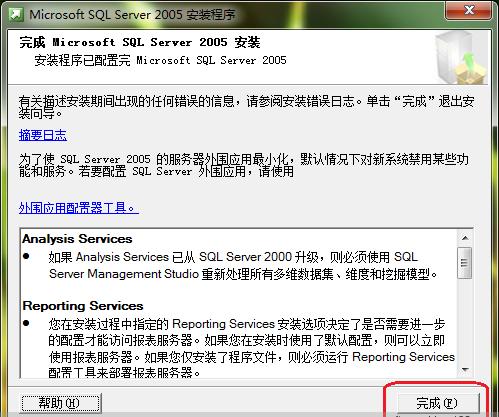 SQL Server 2005详细安装过程和设置  server 第21张