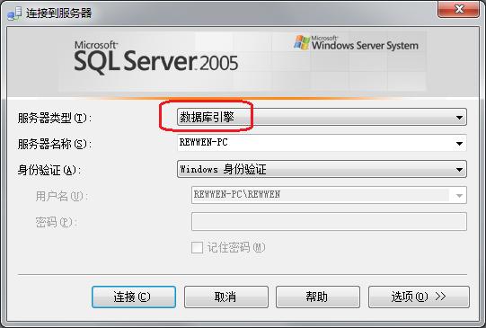 SQL Server 2005详细安装过程和设置 server 第26张