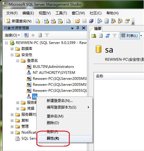 SQL Server 2005详细安装过程和设置  server 第27张