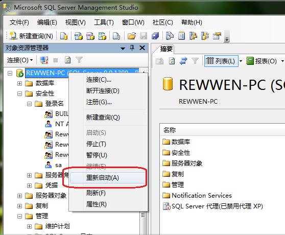 SQL Server 2005详细安装过程和设置  server 第33张
