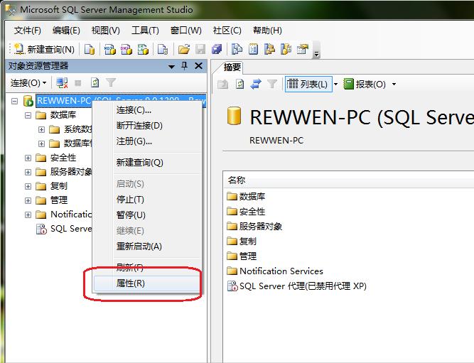 SQL Server 2005详细安装过程和设置  server 第30张