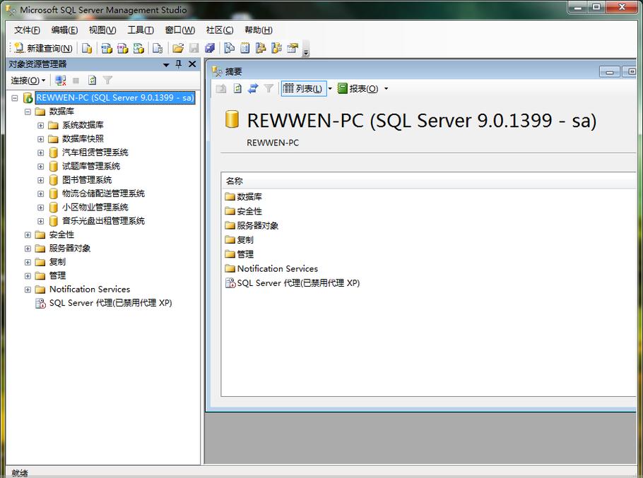 如何创建和还原SQL Server 2005数据库  SQL server 第1张