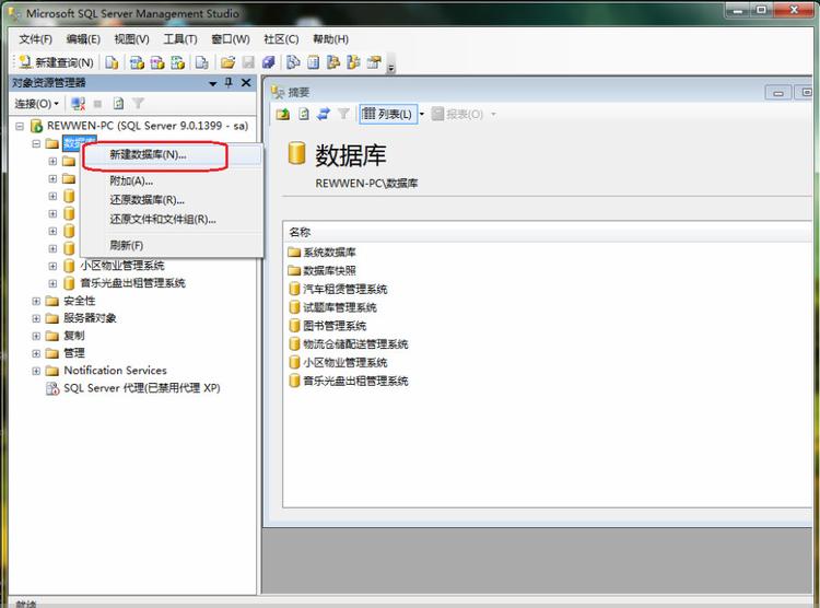 如何创建和还原SQL Server 2005数据库  SQL server 第2张