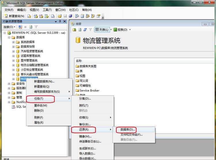 如何创建和还原SQL Server 2005数据库  SQL server 第4张