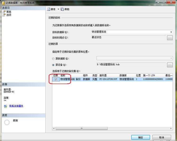 如何创建和还原SQL Server 2005数据库  SQL server 第9张