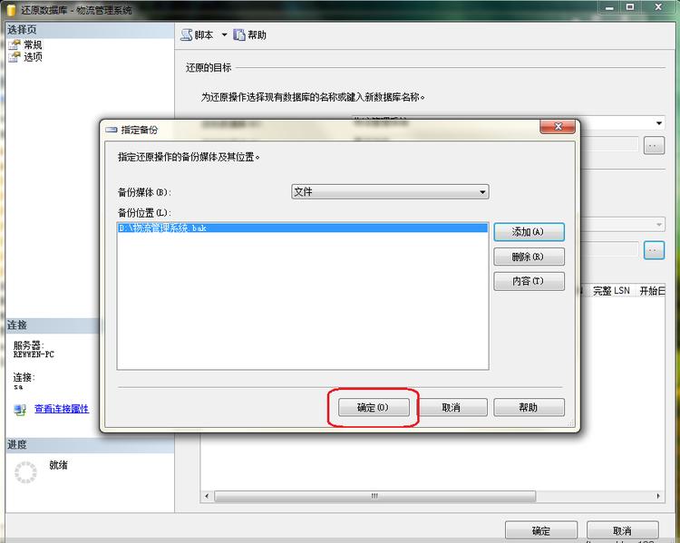 如何创建和还原SQL Server 2005数据库  SQL server 第8张