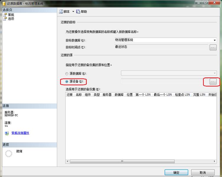 如何创建和还原SQL Server 2005数据库  SQL server 第5张