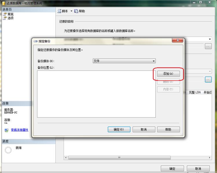 如何创建和还原SQL Server 2005数据库  SQL server 第6张