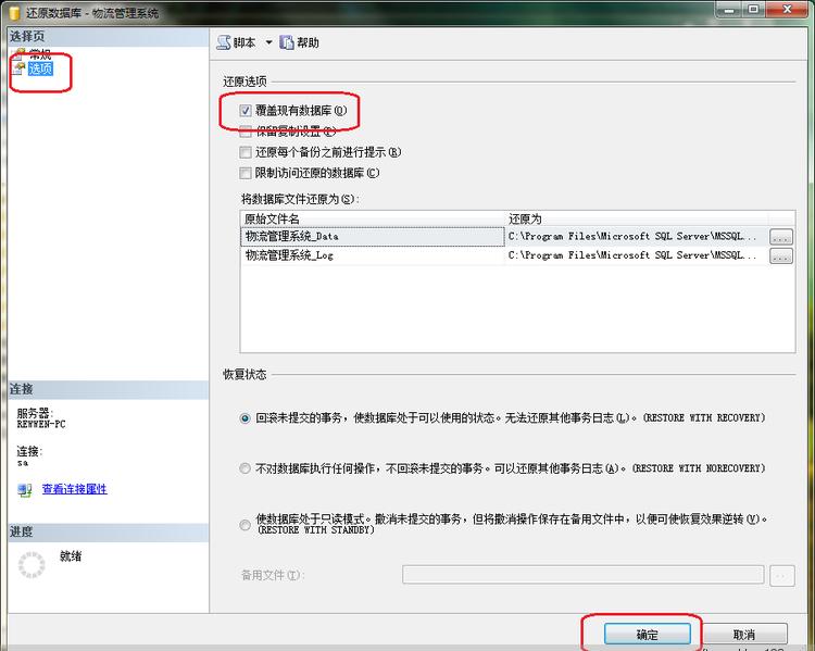 如何创建和还原SQL Server 2005数据库  SQL server 第10张