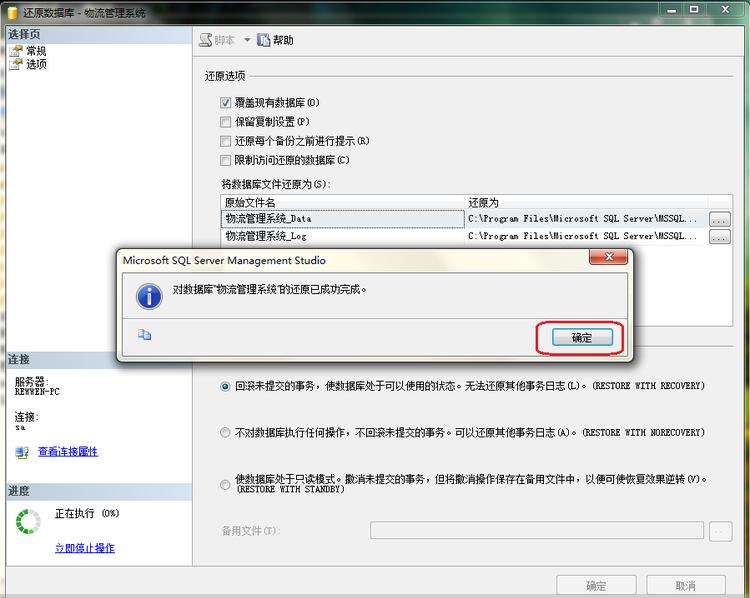 如何创建和还原SQL Server 2005数据库  SQL server 第11张