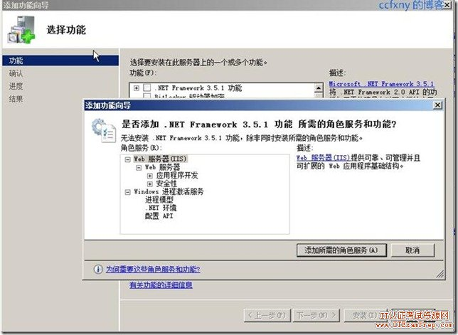 SQL Server 2008 R2安装指引 server 第10张