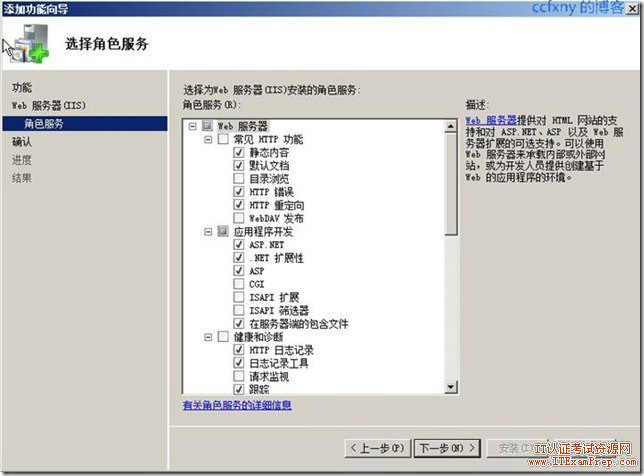 SQL Server 2008 R2安装指引  server 第12张