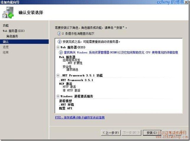 SQL Server 2008 R2安装指引  server 第13张