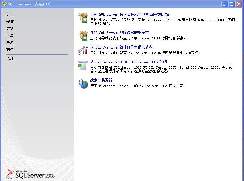 SQL Server 2008 R2安装指引 server 第17张