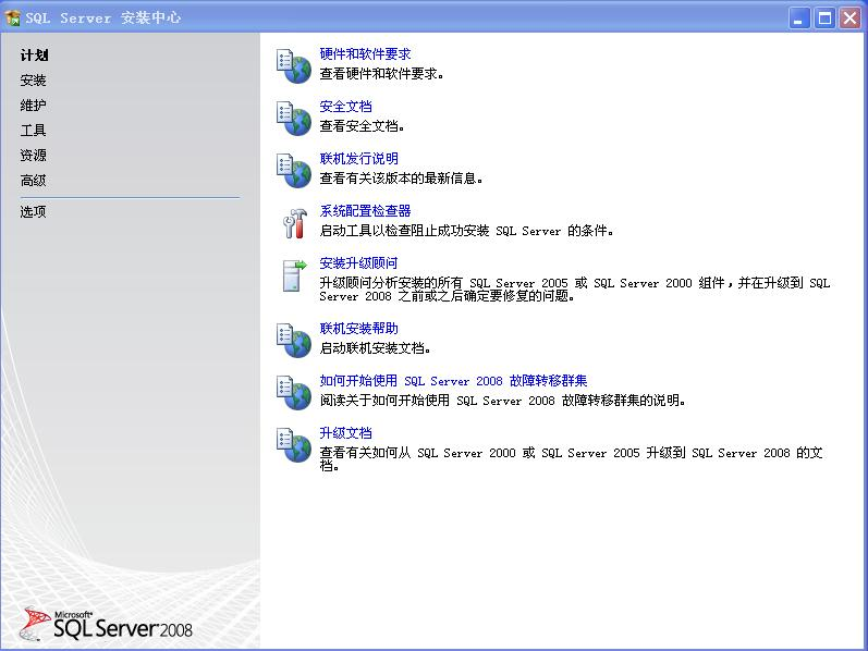 SQL Server 2008 R2安装指引 server 第15张