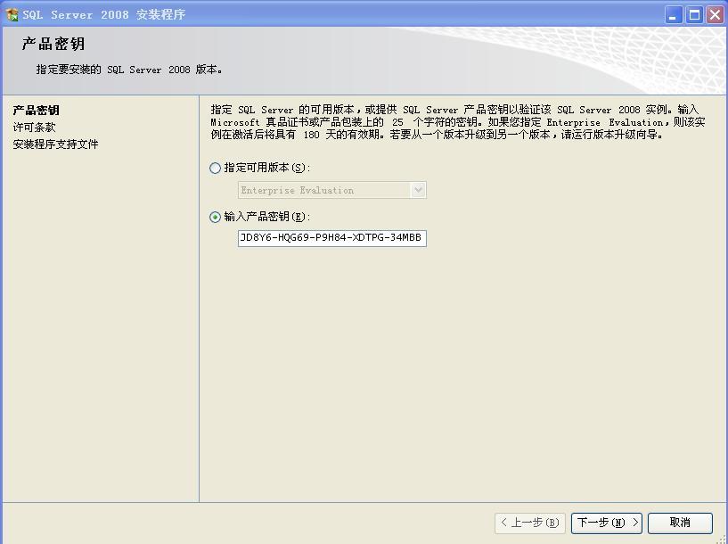 SQL Server 2008 R2安装指引 server 第22张