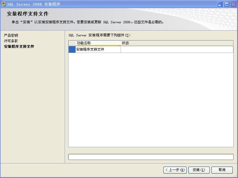 SQL Server 2008 R2安装指引 server 第26张