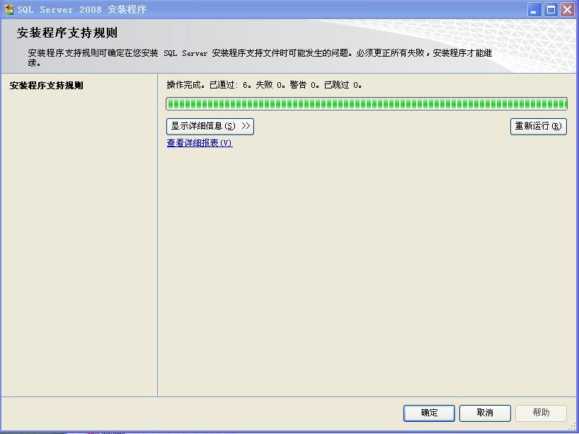 SQL Server 2008 R2安装指引  server 第19张