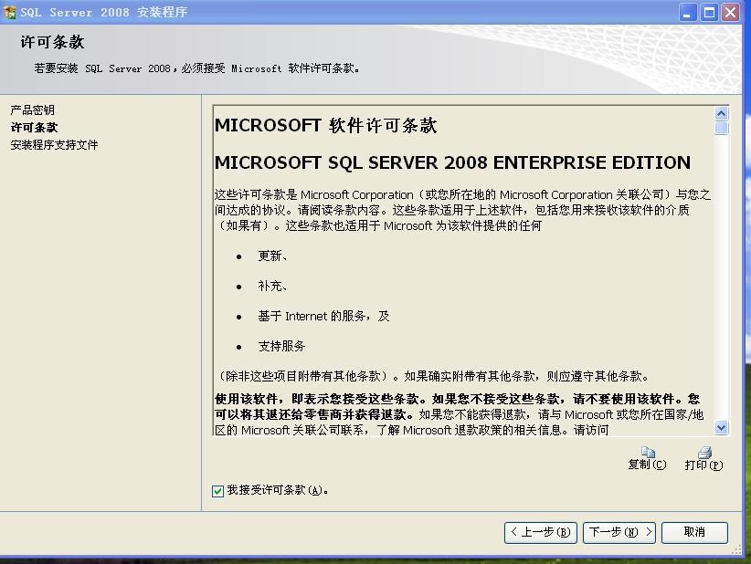 SQL Server 2008 R2安装指引 server 第24张