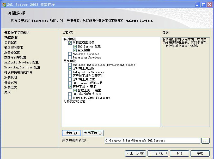 SQL Server 2008 R2安装指引 server 第30张