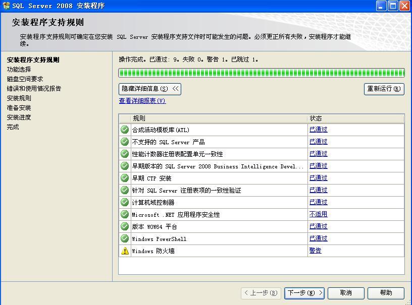 SQL Server 2008 R2安装指引  server 第28张