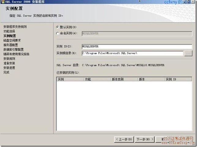 SQL Server 2008 R2安装指引 server 第32张