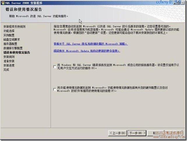 SQL Server 2008 R2安装指引  server 第40张