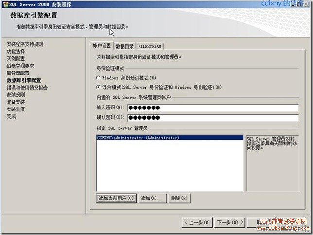 SQL Server 2008 R2安装指引  server 第38张