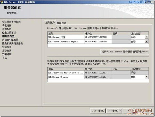 SQL Server 2008 R2安装指引  server 第36张
