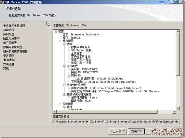 SQL Server 2008 R2安装指引  server 第44张
